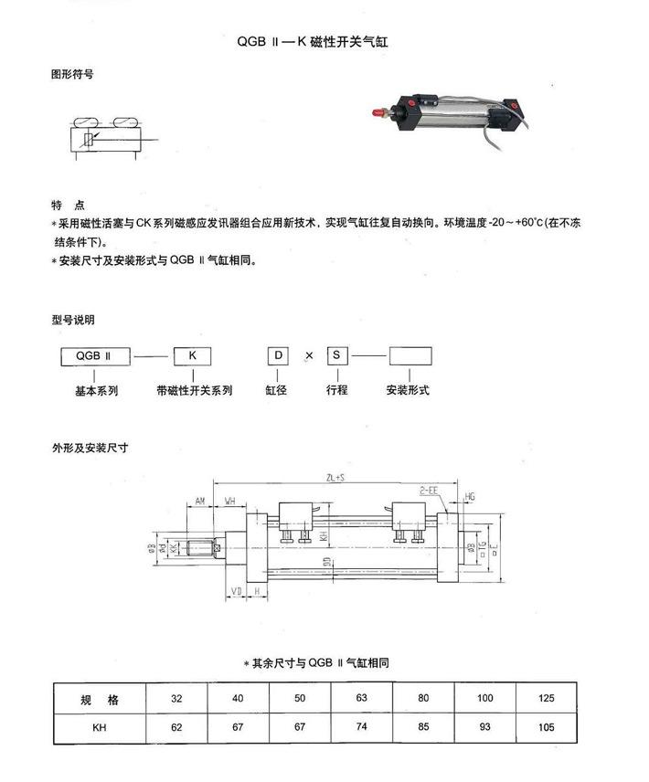 qgbii-k 磁性开关气缸